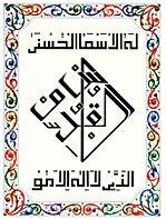 Al Quddus
