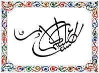 assalaamu alaykum