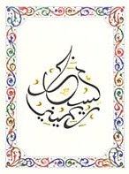 masjid rimini
