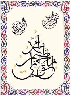 sheikh nazim