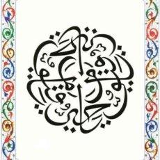 Calligrafie di un Profumiere